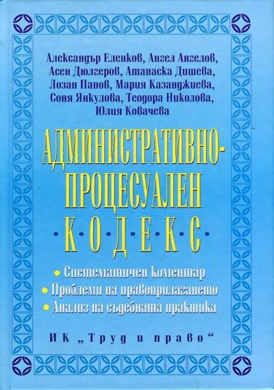 Административно-процесуален кодекс