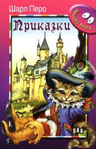 Мога да чета сам: Приказки, Шарл Перо