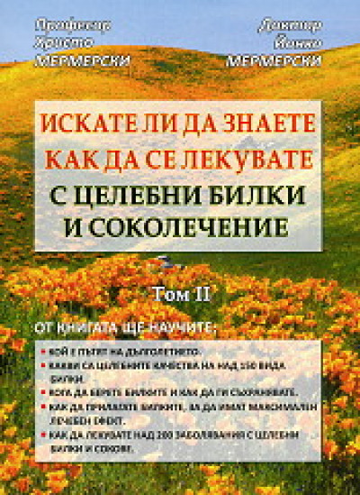 Искате ли да знаете как да се лекувате с целебни билки и соколечение – том 2