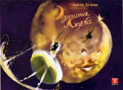 Лунната Люлка: Приказки за деца