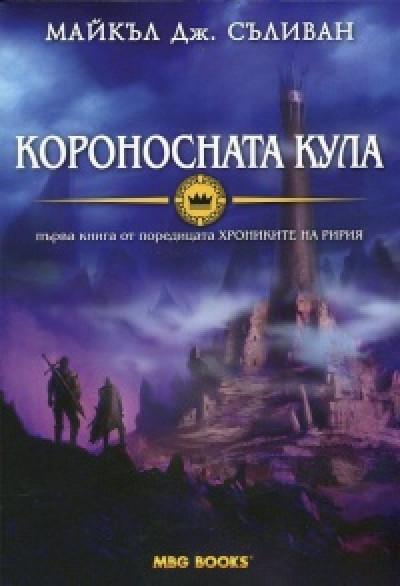 Хрониките на Ририя, книга 1: Короносната кула