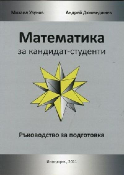Математика за кандидат-студенти: Ръководство за подготовка