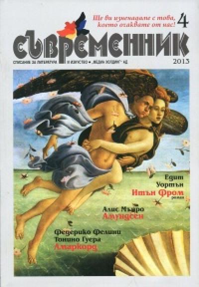 сп. Съвременник,  бр. 4/ 2013