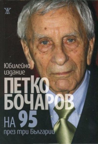 На 95 през три Българии