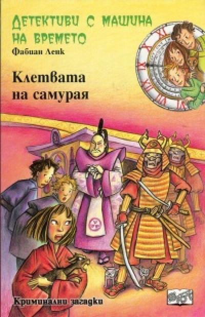 Детективи с машина на времето, книга 20: Клетвата на самурая