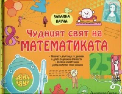 Чудният свят на математиката