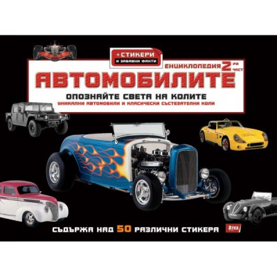 Автомобилите 2-ра част: Енциклопедия със стикери