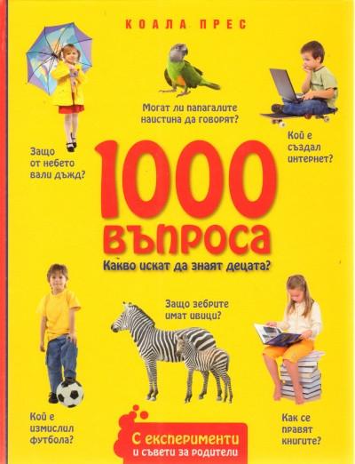 1000 въпроса какво искат да знаят децата?