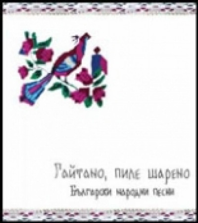 Гайтано, пиле шарено: Български народни песни