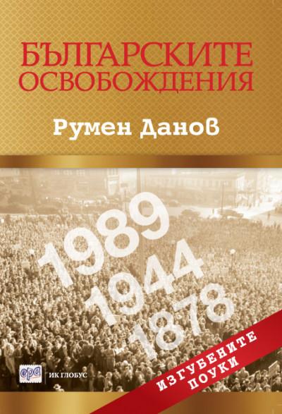 Българските освобождения. Изгубените поуки