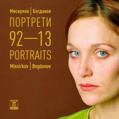 Портрети 92-13. Мисирков/Богданов Portraits Missirkov/Bogdanov