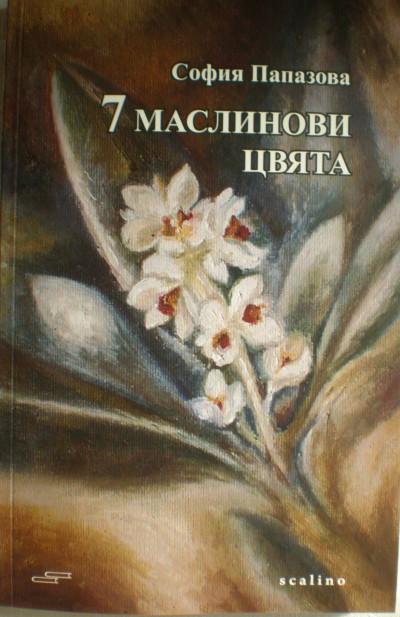 7 маслинови цветя