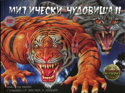 Митически чудовища II