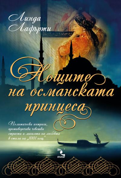Нощите на османската принцеса