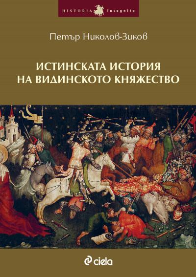 Истинската история на Видинското княжество