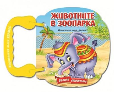 Животните в зоопарка (книжка с дръжка)