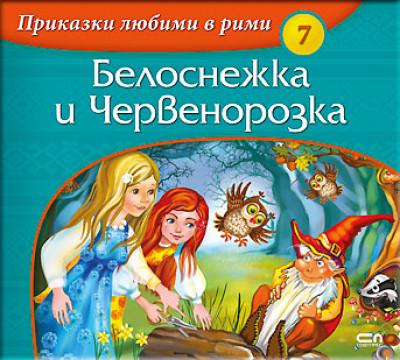 Приказки любими в рими: Белоснежка и Червенорозка
