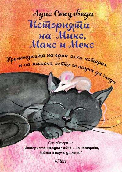 Историята на Микс, Макс и Мекс или премеждията на един сляп котарак и на мишока, който го научи да гледа!