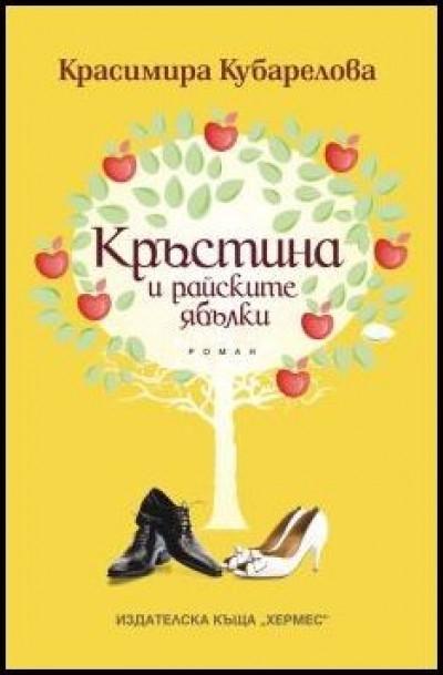 Кръстина и райските ябълки
