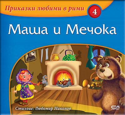 Приказки любими в рими: Маша и Мечока