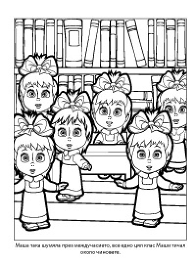 Маша и Мечока: Рисувателна книжка 2