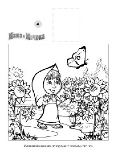 Маша и Мечока: Залепи и оцвети 1