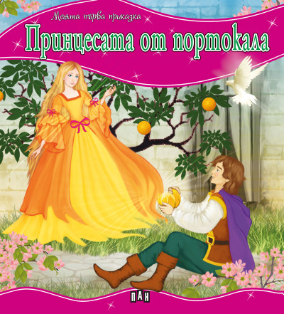 Моята първа приказка/ Принцесата от портокала