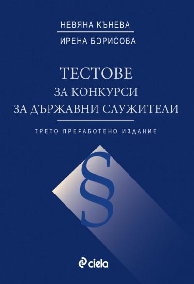 Тестове за конкурси за държавни служители/ Трето преработено издание