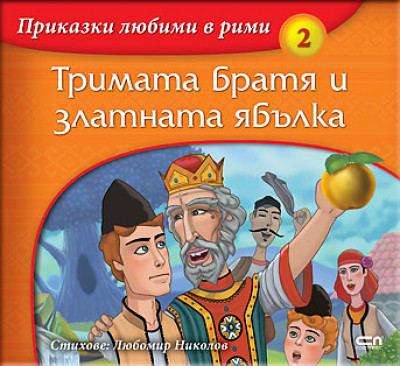 Приказки любими в рими: Тримата братя и златната ябълка