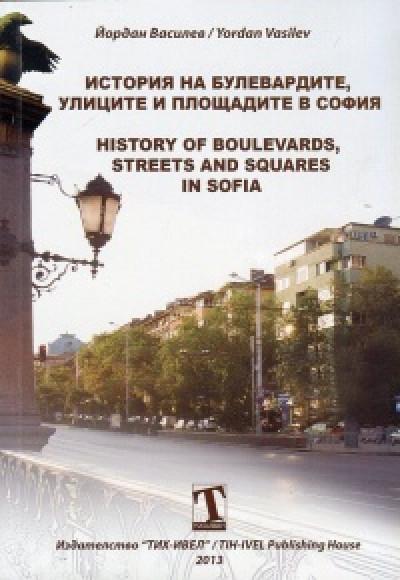 История на булевардите, улиците и площадите в София