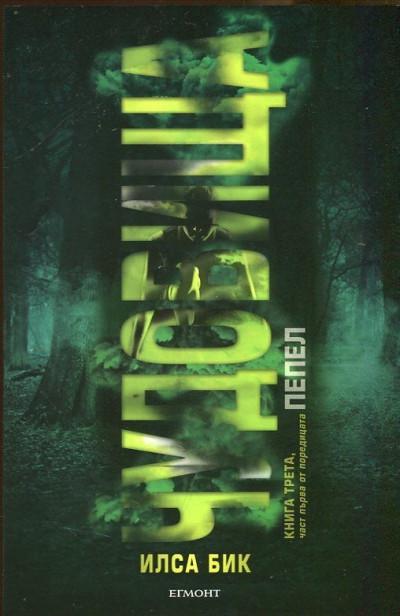"""Чудовища Книга 3, част първа от трилогията """"Пепел"""""""