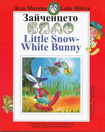 Зайченцето бяло/ Little Snow-White Bunny
