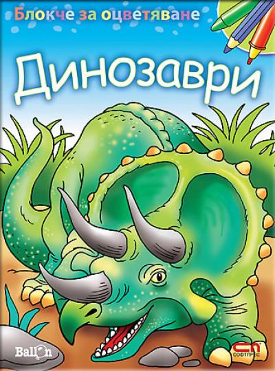Блокче за оцветяване: Динозаври
