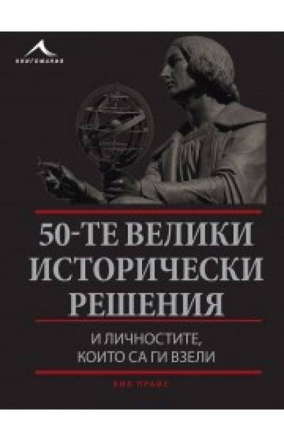 50-те велики исторически решения
