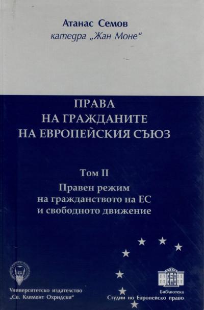 Права на гражданите на Европейския съюз, Том II