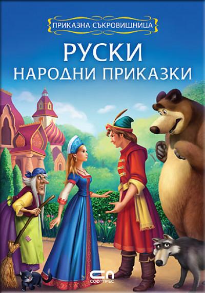 Приказна съкровищница: Руски народни приказки