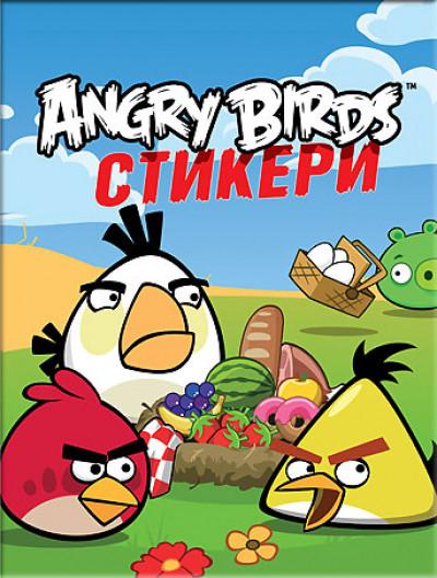 Angry Birds – 154 стикерa