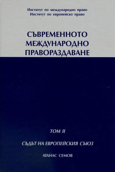 Съвременното международно правораздаване, Том II /Съдът на Европейския съюз