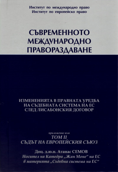 Съвременното международно правораздаване /Приложение