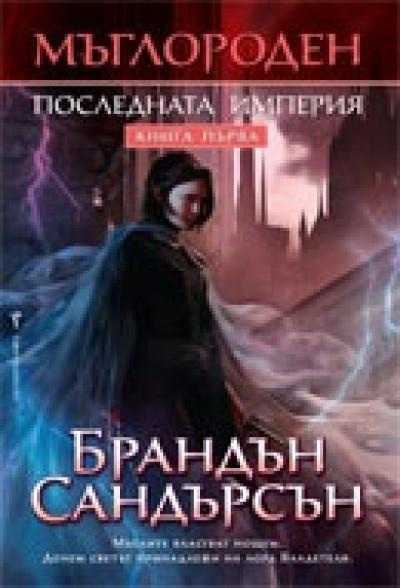 Мъглороден, книга 1: Последната империя