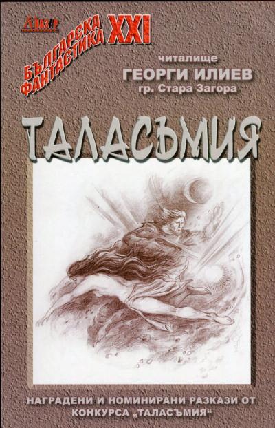 Таласъмия 2010-2011