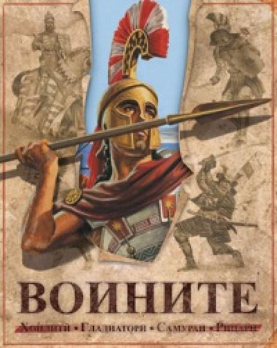 Воините: хоплити, гладиатори, самураи, рицари