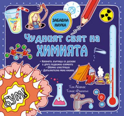 Чудният свят на химията
