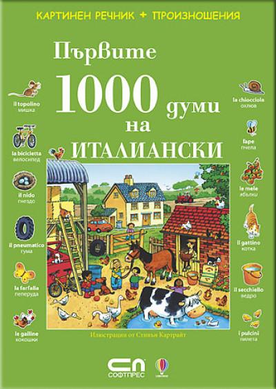 Първите 1000 думи на Италиански