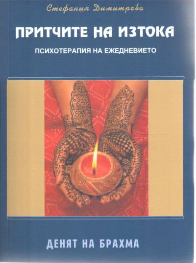 Притчите на Изтока – психотерапия на ежедневието. Денят на Брахма