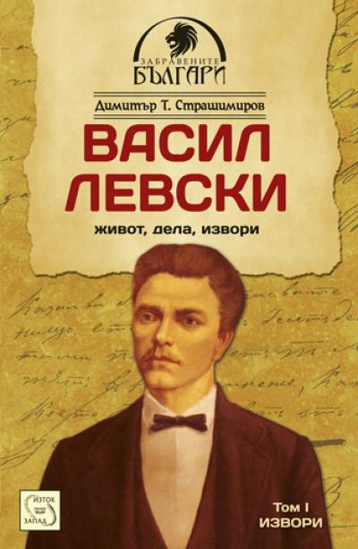 Васил Левски – живот, дела, извори. Том 1 Извори