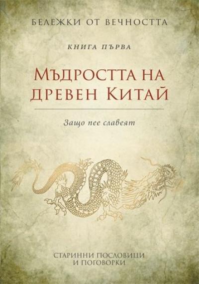 Бележки от вечността, книга 1: Мъдростта на древен Китай