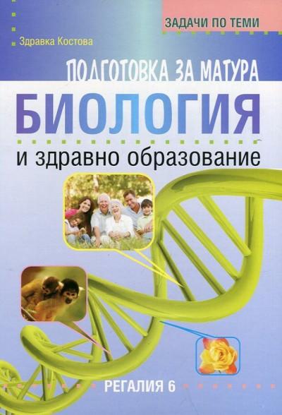 Подготовка за матура: Биология и здравно образование