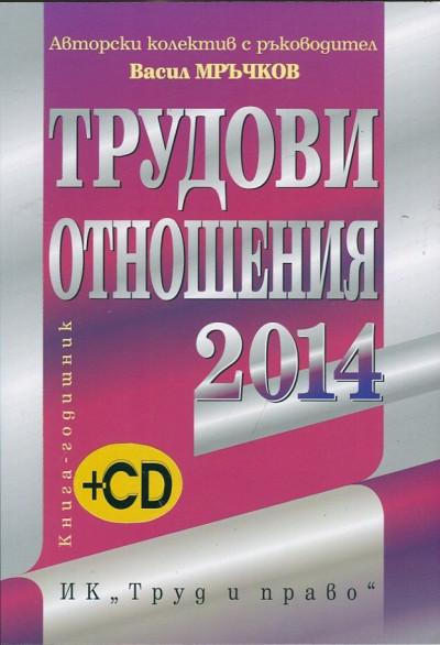 Трудови отношения 2014 + CD