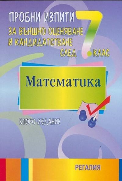 Пробни изпити за външно оценяване и кандидатстване след 7 клас: Математика/ Второ издание